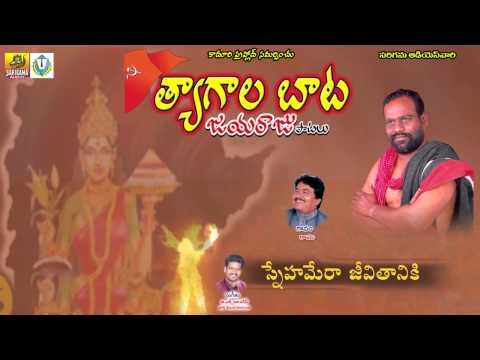 Snehamera Jeevitaniki || Jayaraju Song  || Telugu Folk Songs || Janapadam||  Telangana Folk Songs