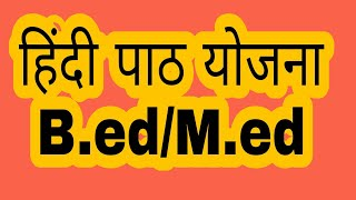 हिंदी पाठ योजना B.ed lesson plan in hindi B.ed lesson plan of hindi
