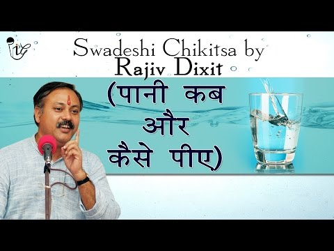 पानी कब और कैसे पिए - When And How To Drink Water | Rajiv Dixit
