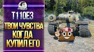 [Гайд] T110E3 - ТВОЁ ЧУВСТВО БРОНИ, КОГДА КУПИЛ ЕГО!