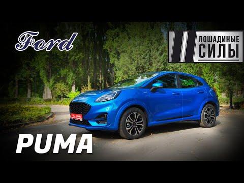 Ford Puma 2-е поколение Кросовер