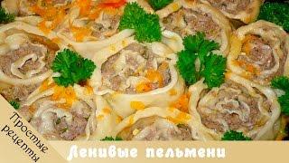 Ленивые пельмени - как быстро приготовить вкусное мясное блюдо?