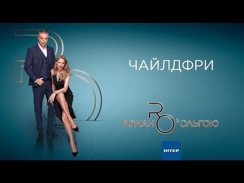 ЧАЙЛДФРИ | Роман с Ольгой | Выпуск от 18.09.2019