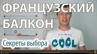 видео Что такое французское остекление балкона