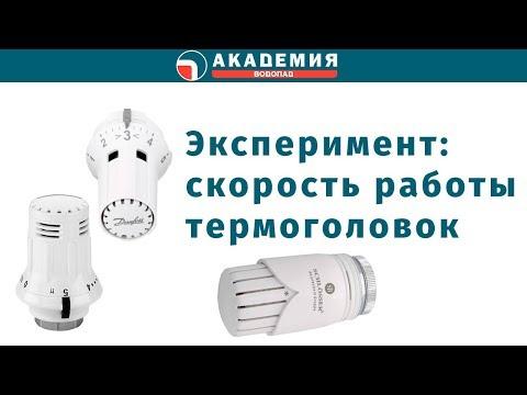 Скорость работы термостатических клапанов и головок
