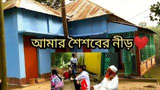 আমার গ্রামের বাড়ি!My Beautiful Village Tour   Bangladeshi Village Tour Blog/Vlog Part2#Mukta