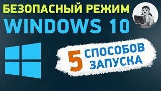 бЕЗОПАСНЫЙ РЕЖИМ WINDOWS 10. Как запустить безопасный режим?