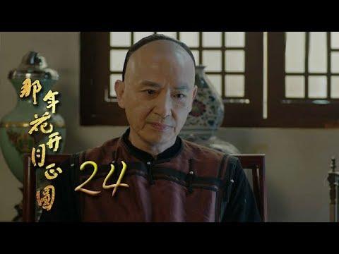 那年花開月正圓   Nothing Gold Can Stay 24【未刪減版】(孫儷、陳曉、何潤東等主演)