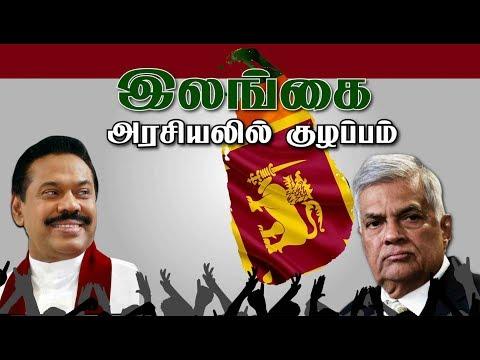 இலங்கை பிரதமரானார் மகிந்த ராஜபக்ச! ஆதரவும்... எதிர்ப்பும்... | #Srilanka #Politics