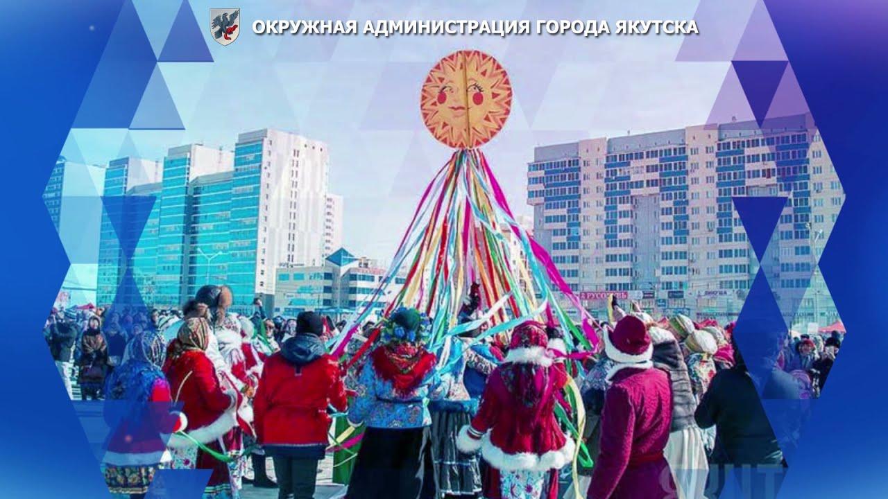 «Якутск, встречай весну!»