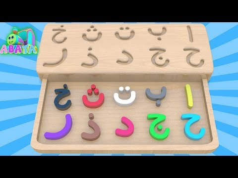 Learning Arabic Alphabet with Wooden Puzzle #Part1 for Kids| Abata Channel