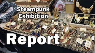 【スチームパンク】日本蒸奇博覧会へ行ってきました(Steampunk exhibition in JAPAN) thumbnail