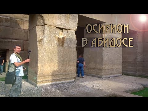 Египет. Осирион в Абидосе/Egypt. Osirion In Abydos