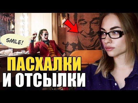 """19 тайн Джокера: пасхалки, отсылки и детали в фильме """"Джокер"""" от DC"""