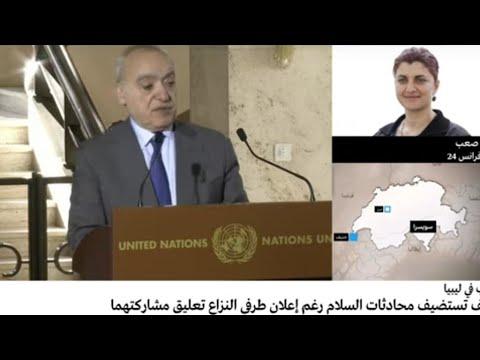 جنيف: محادثات حول ليبيا برعاية الأمم المتحدة في غياب طرفي النزاع  - نشر قبل 2 ساعة