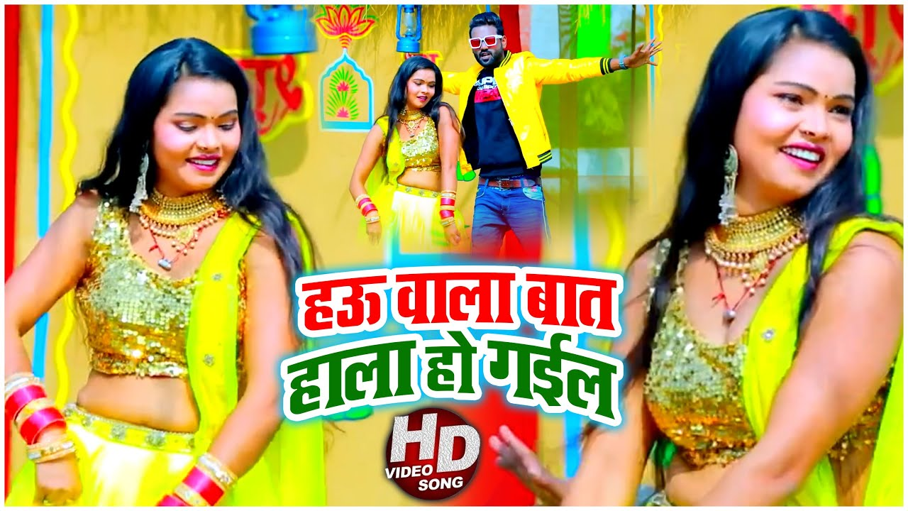 #VIDEO | हऊ वाला बात हाला हो गईल | #Titu Remix का हिट वीडियो | Bhojpuri hit Song 2021