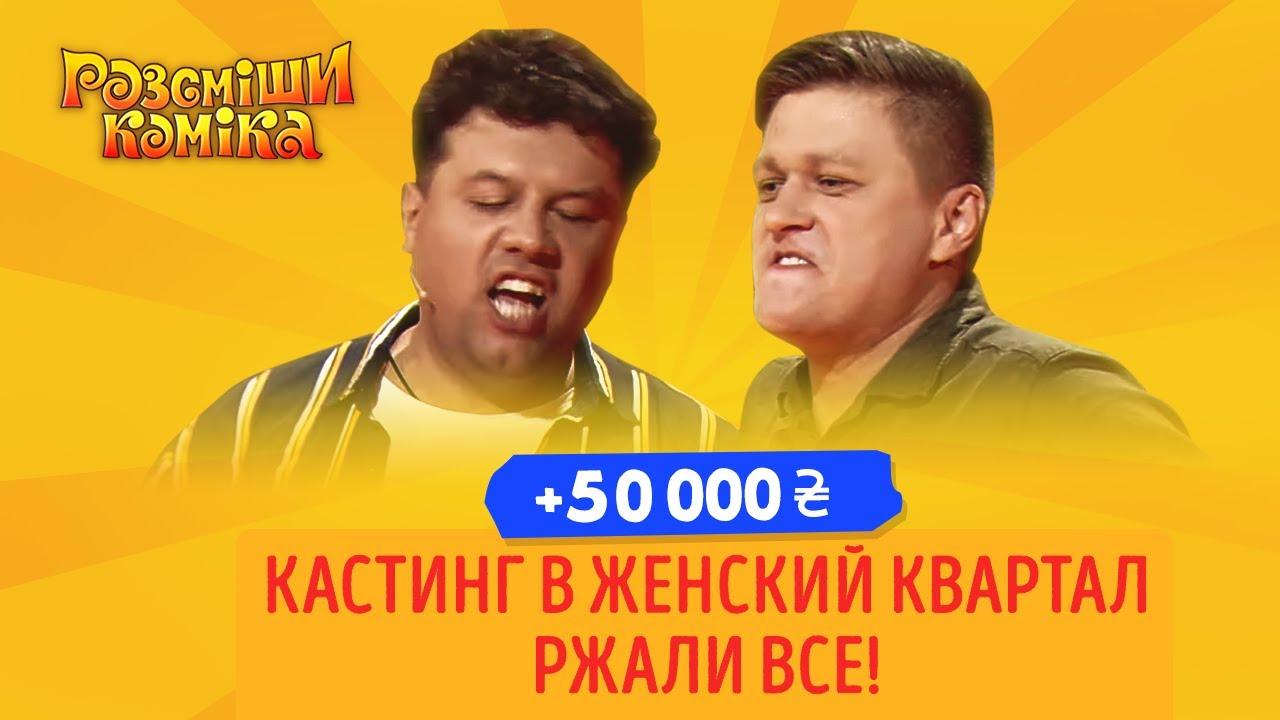 Импровизация на Рассмеши Комика 2019 ПОРВАЛА ЗАЛ ДО СЛЕЗ | 11 Минут Смеха +50000