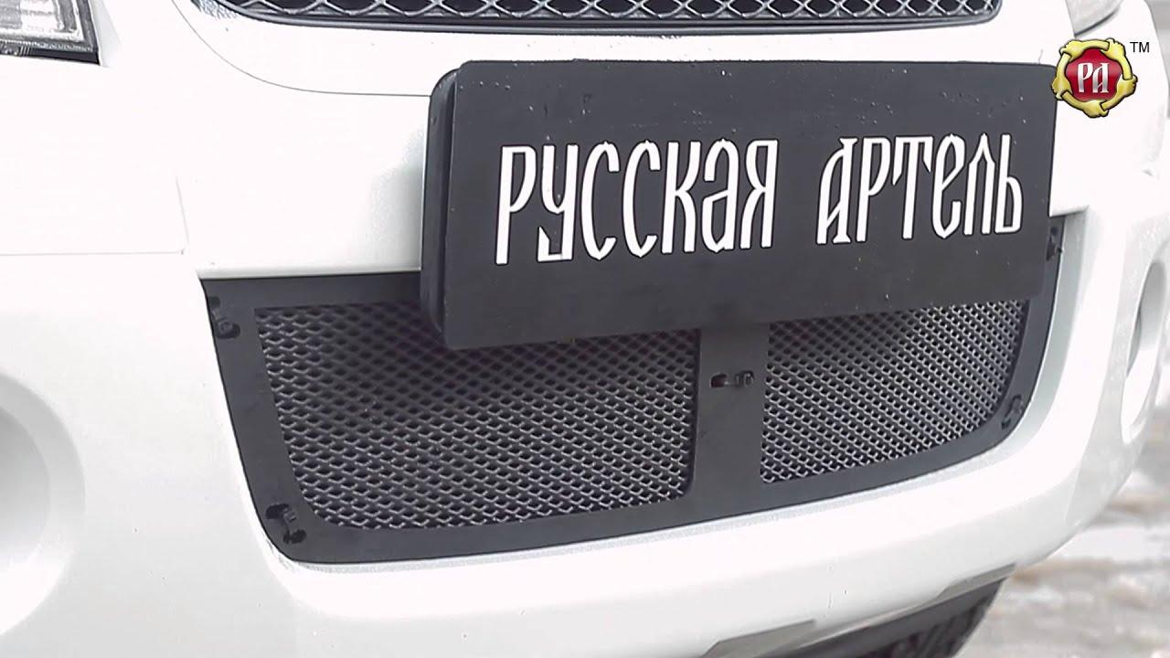 Защитная сетка переднего бампера Suzuki Grand Vitara 2008-2012 (russ-artel.ru)