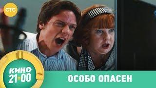 Особо опасен | Кино в 21:00