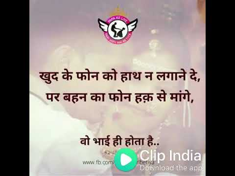 Bhai Bahan Ka Pyar Emotional Story Hindi Youtube