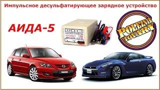 Автомобильное импульсное зарядное устройство Аида 5