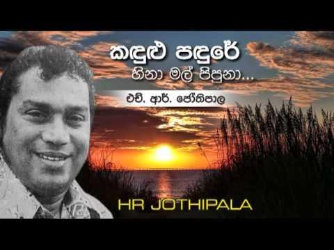 Kandulu Pandure-  කඳුලු පඳුරේ (Original) HR Jothipala