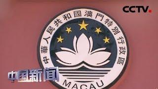 [中国新闻] 见证澳门二十年 澳门回归后在多领域取得瞩目成果 | CCTV中文国际