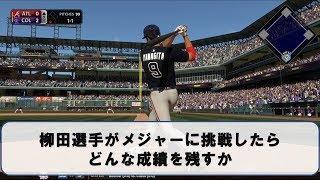 柳田選手がメジャーに行ったらどんな成績を残すか MLB THE SHOW18