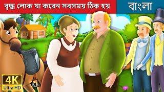 বৃদ্ধ লোক যা করেন সবসময় ঠিক হয়   What Old Man Does is Always Right in Bengali