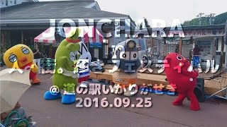 jonchara in人 街 輝きフェスティバル 2016 09 25