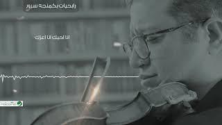 Mahmoud Sorour ... Ana Ahebak Ana Aazek | محمود سرور... انا احبك انا اعزك