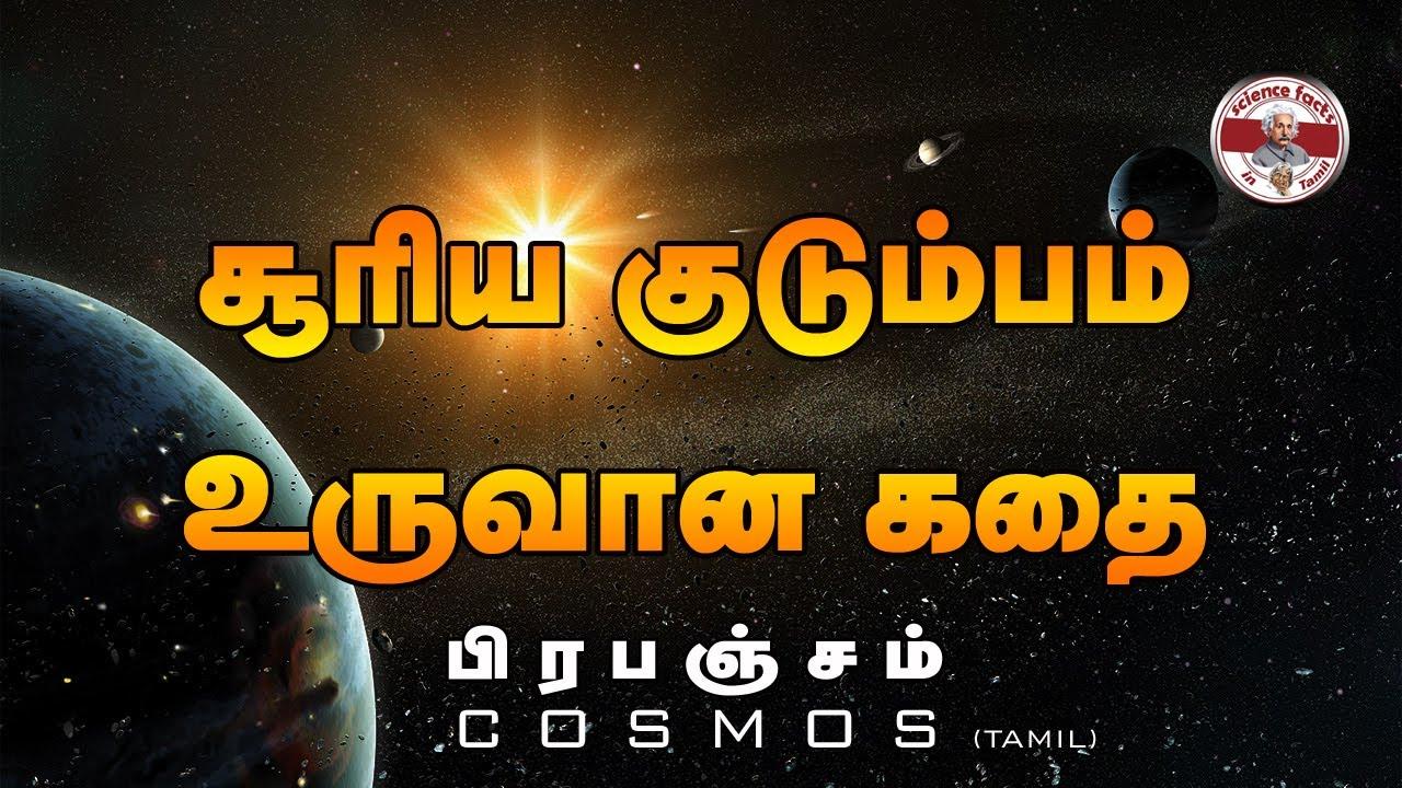 சூரிய குடும்பம் | Cosmos |episode 3 | solar system |Tamil | SFIT
