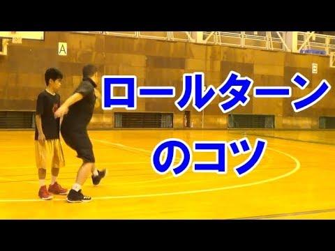 【バスケ】ロールターンが上手くいかない時に見てほしい、相手を出し抜くロールターンのコツについて解説【考えるバスケットの会 中川直之】