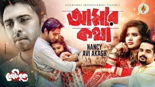 Amar Kotha Nancy Mp3 Song Download
