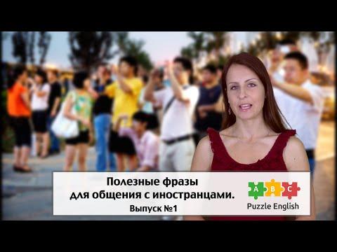 Шаблоны для общения с иностранцами. Выпуск №1