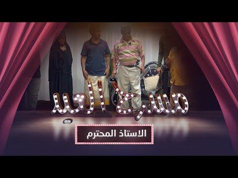 مسرحية الاستاذ المحترم | مسرح العيد | يمن شباب
