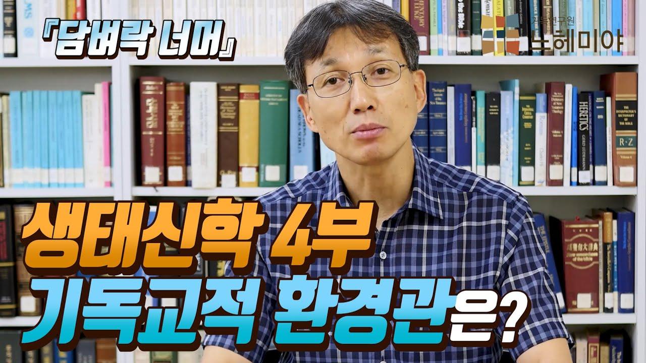 [담벼락 너머 19화] 생태신학 4부: 기독교적 환경관은? (김형원 원장)