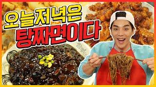 24시 중국집 먹방! (짜장면 짬뽕 탕수육 깐쇼새우 깐풍기) korean mukbang eatingshow