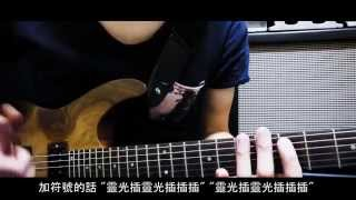 五分鍾看懂【吉他SLAP】(HD含字幕) by 卓冠緯 Richard Zhuo