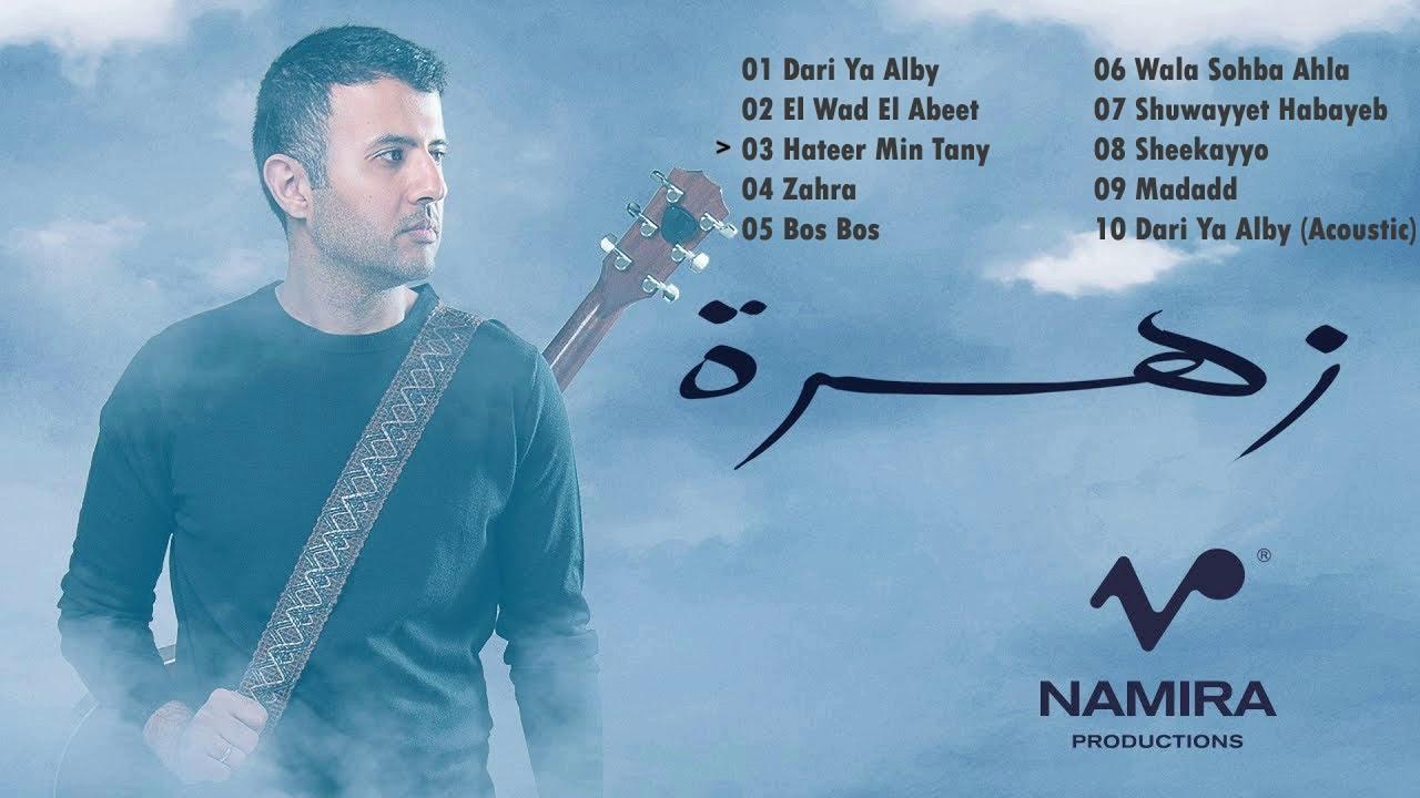 Hamza Namira - Hateer Min Tany Full Album | حمزة نمرة - هطير من تاني