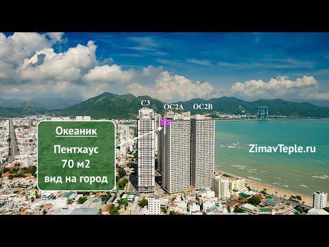 Самый недорогой пентхаус в Океанике Нячанг Вьетнам продажа квартиры