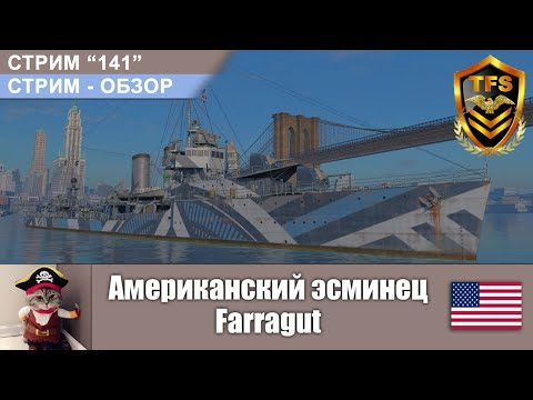 Американский эсминец Farragut . Стрим - Обзор World Of Warships. С-141
