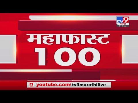 Download MahaFast News 100 | महाफास्ट न्यूज 100 | 5.30 PM  | 1 September 2021 -TV9