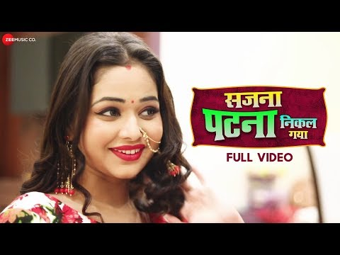 सजना पटना निकल गया Sajana Patna Nikal Gaya - Full Video | Sneh Upadhaya | Bhojpuri Lokgeet 2019