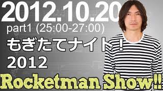 Rocketman Show!! 2012.10.20 放送分(1/2) 出演:ロケットマン(ふか...