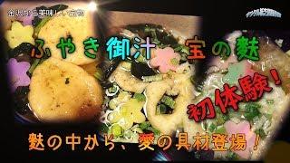 加賀麩 不室屋「ふやき御汁 宝の麩」初体験!