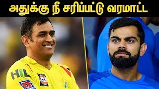Reason Why Virat Kohli Is Unmatchable To MS Dhoni    ICC World Cup 2019