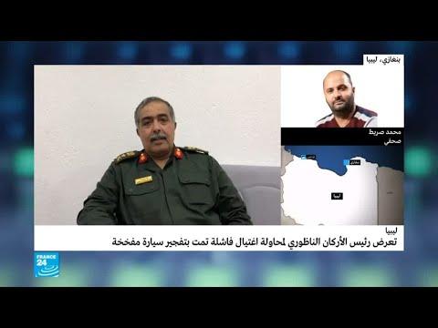 ليبيا: تعرض رئيس الأركان الناظوري لمحاولة اغتيال فاشلة  - نشر قبل 1 ساعة