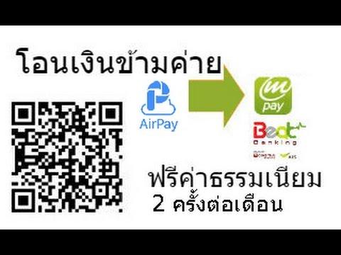 โอนเงินข้ามค่าย จาก Airpay เข้า AIS mPAY ฟรีค่าธรรมเนียม