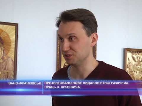Презентовано нове видання етнографічних праць В. Шухевича